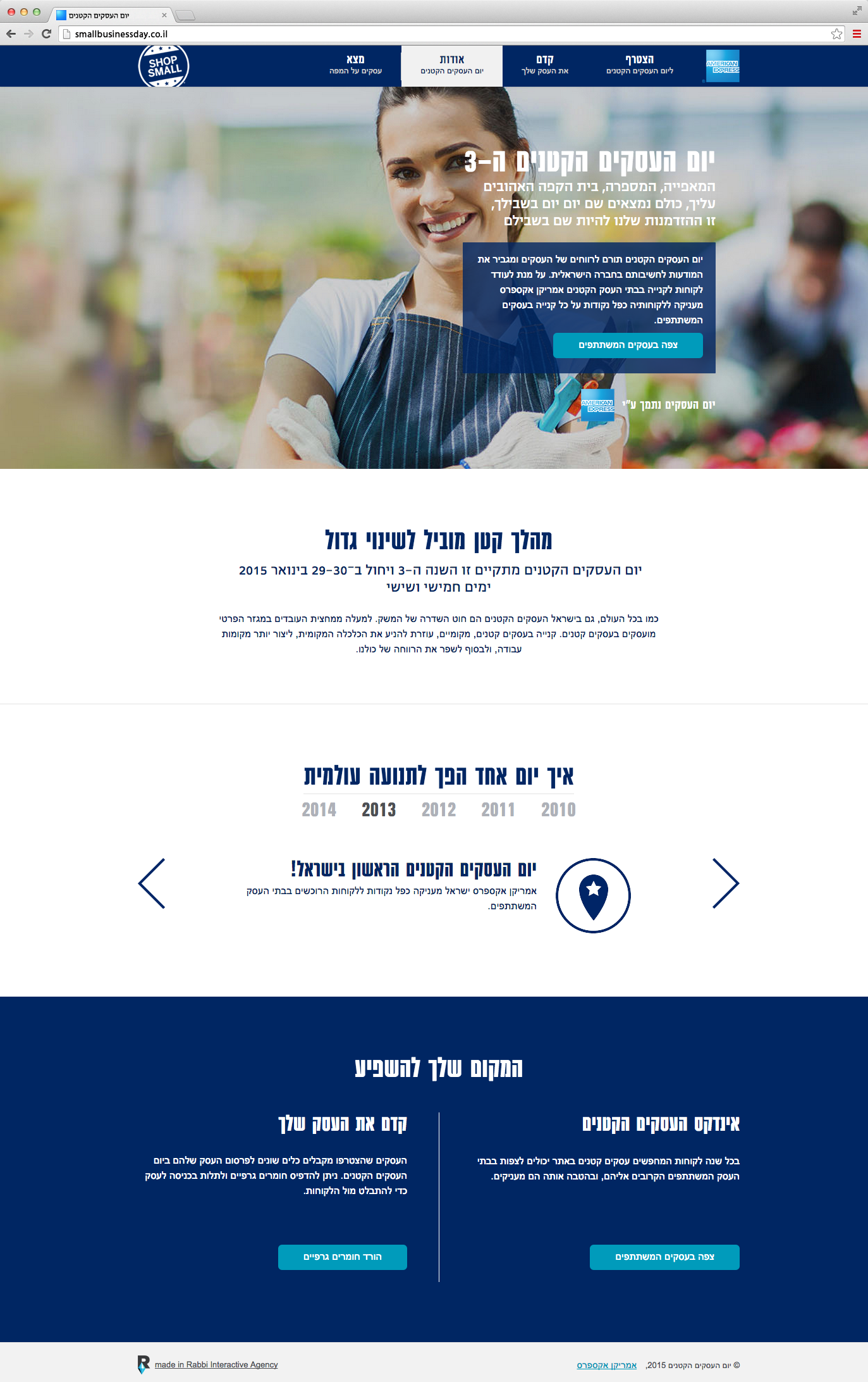 The story of the American Express Small Business Day, desktop version