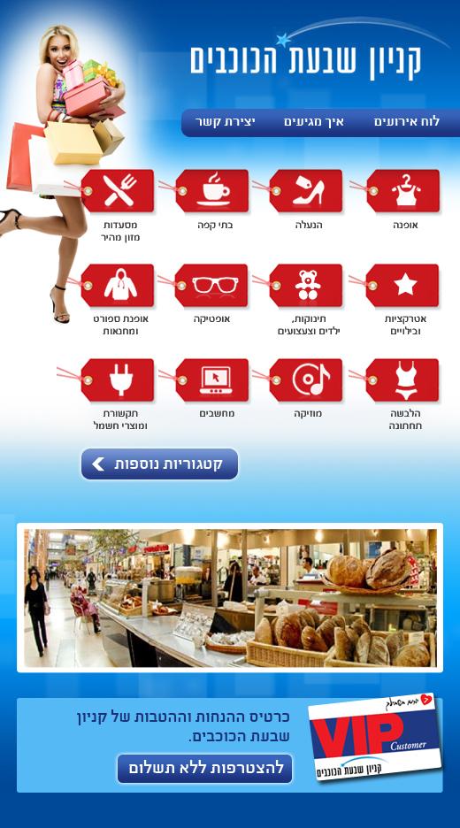אפליקציית פייסבוק המציגה את החנויות בקניון שבעת הכוכבים