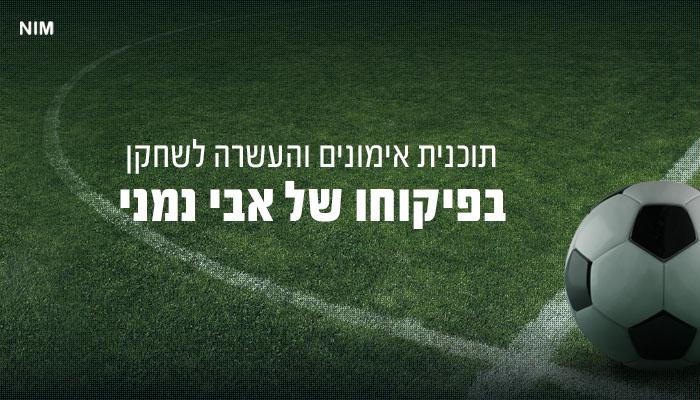 קמפיין פרסום NIM SPORT GROUP
