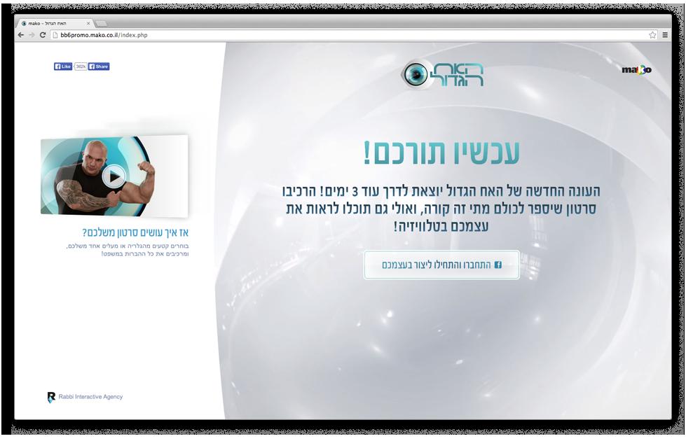 The main screen of the activity, desktop version