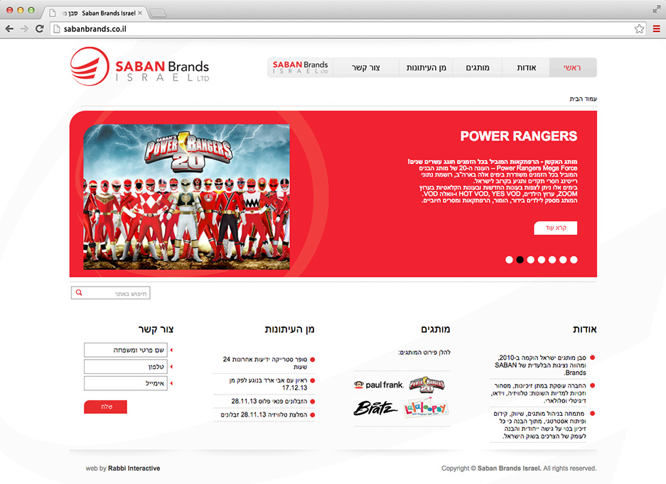 Saban Brands Israel Website
