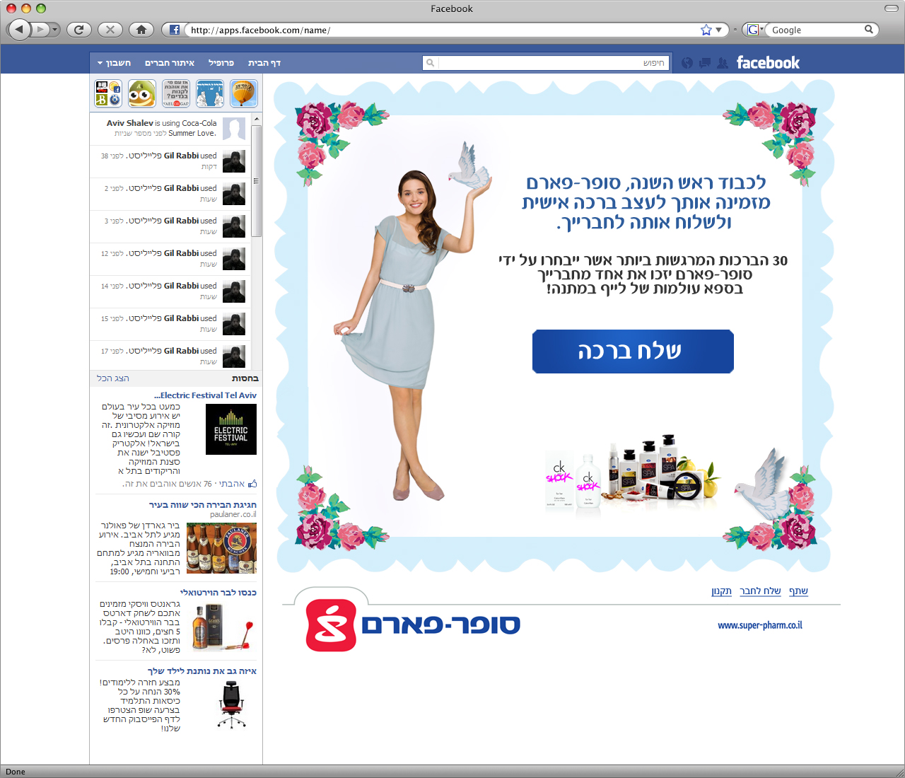 Facebook application development to create greetings