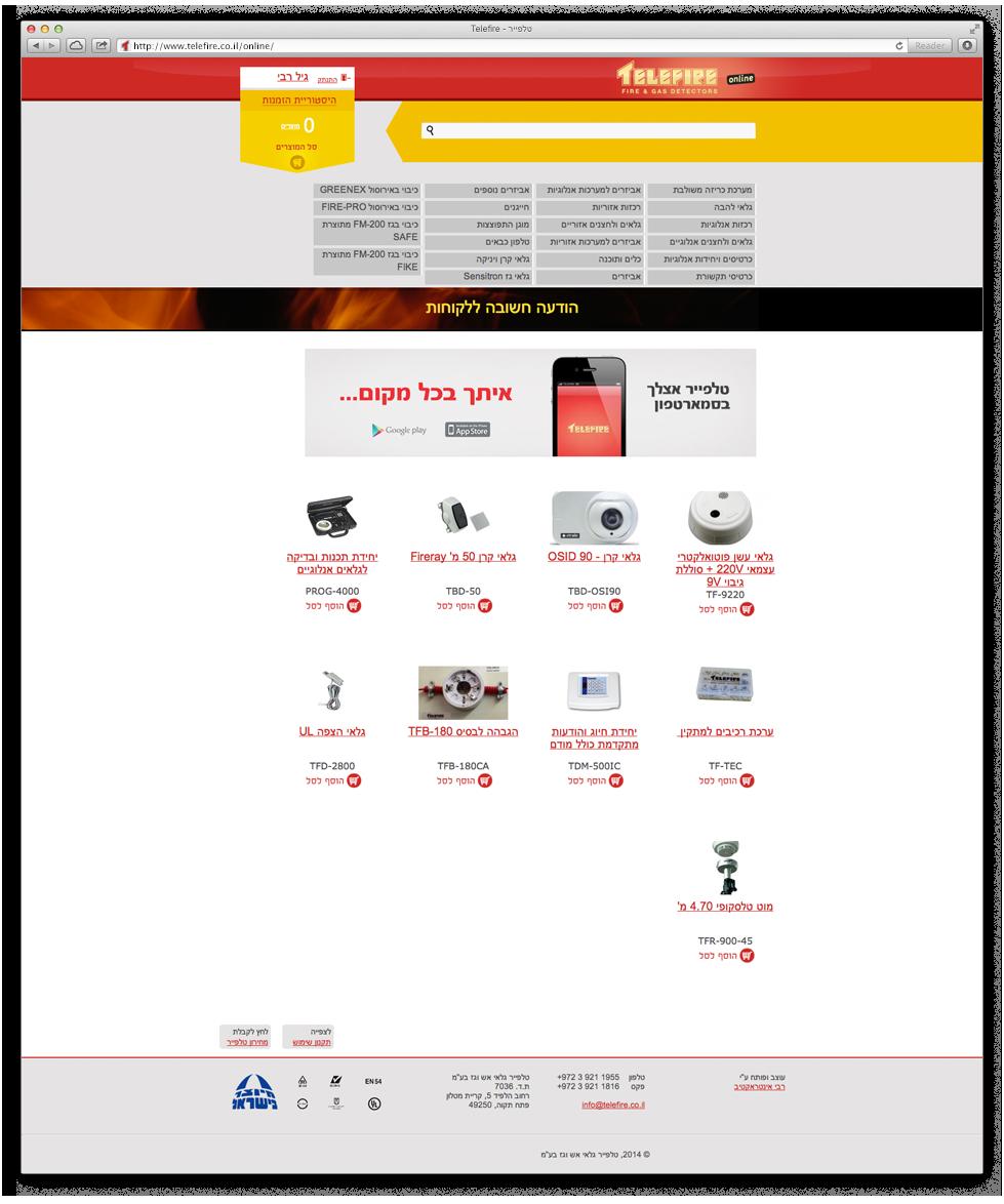 The Web (Desktop) Version of the Order System
