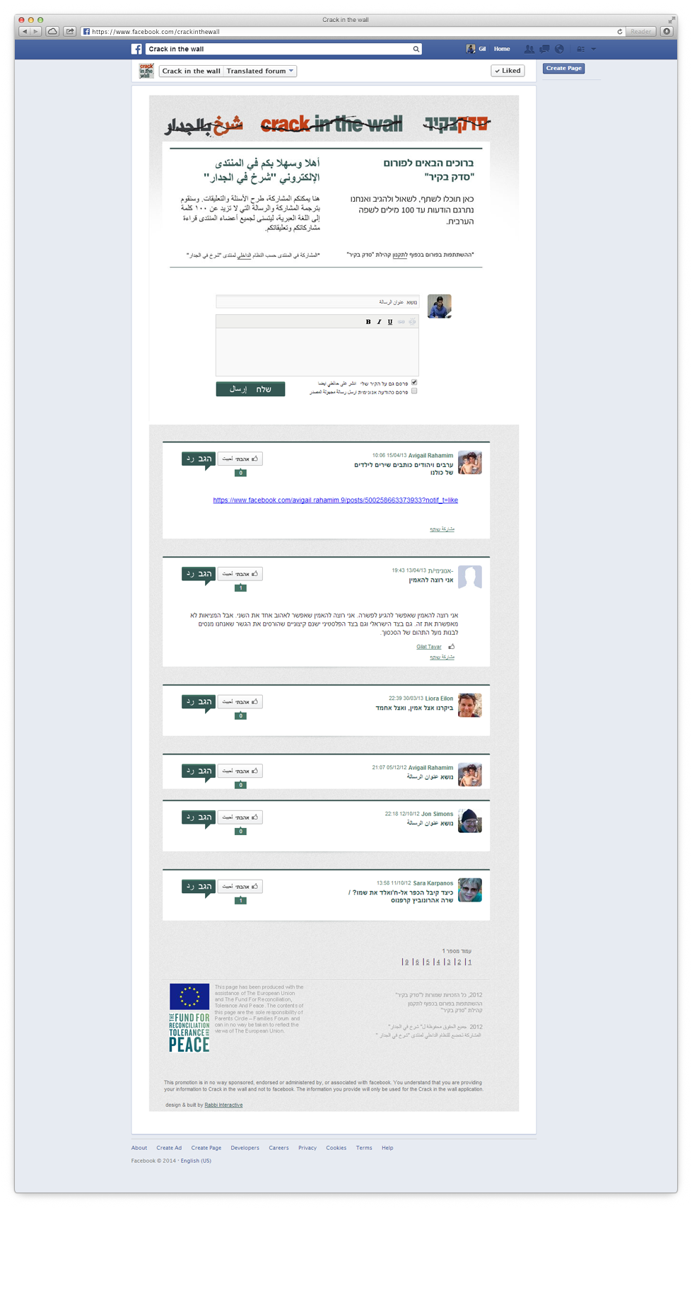 פיתוח פורום ייעודי בתוך פייסבוק