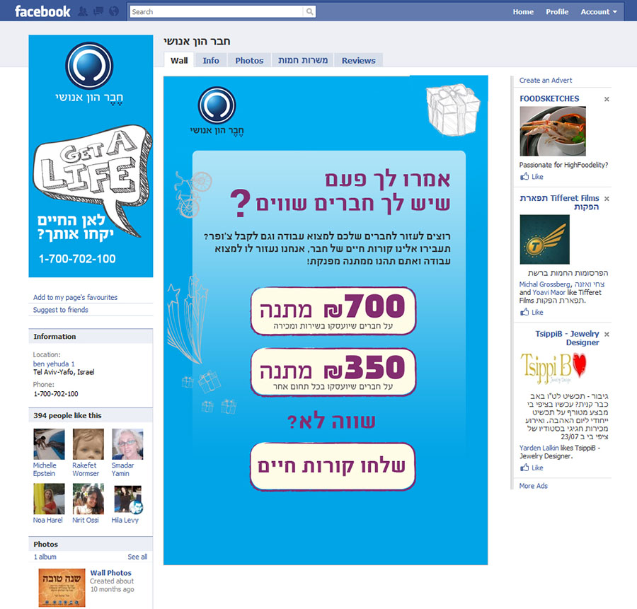 Facebook app for Hiring