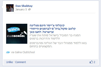 "The Facebook post sent with the approval of the QR code scanner / a ""share"" of the branded page of Galina Club School on the scanner's Facebook wall"