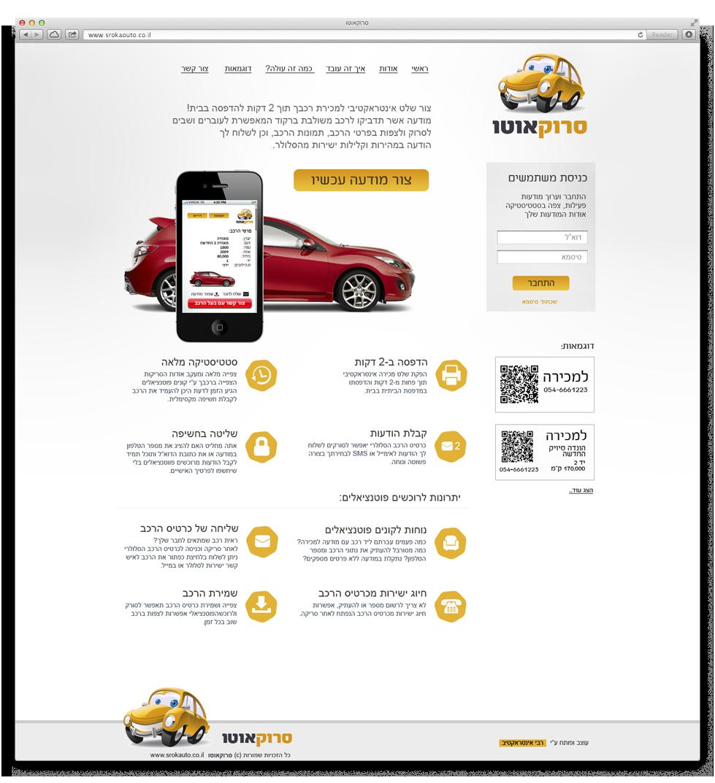 עמוד הראשי של אתר האינטרנט של סרוקאוטו