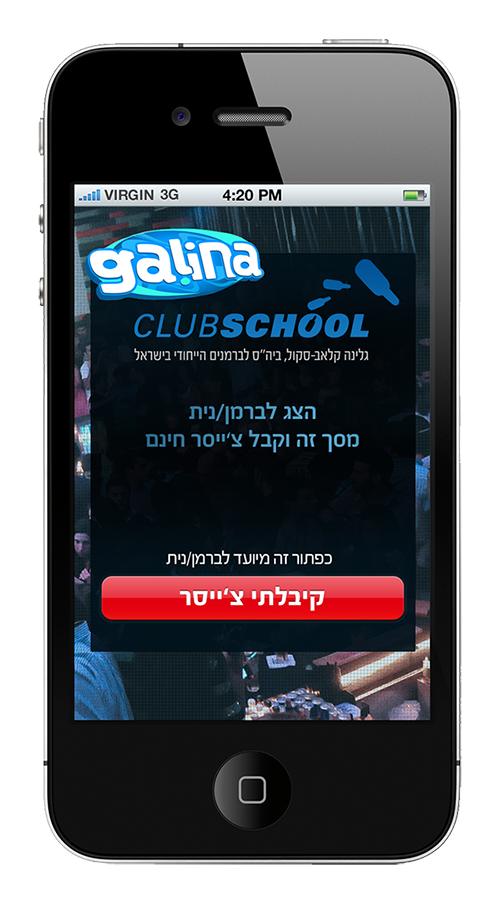 "The Mobile application screen after ""liking"" the branded page of Galina Club School. Integrates a button meant for the bartender to directly update the management system we developed in order to mark that the user, who was doing the scanning, indeed recei"