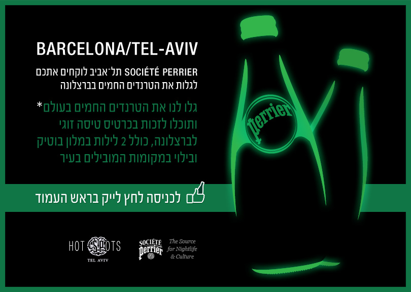 Facebook campaign PERRIER