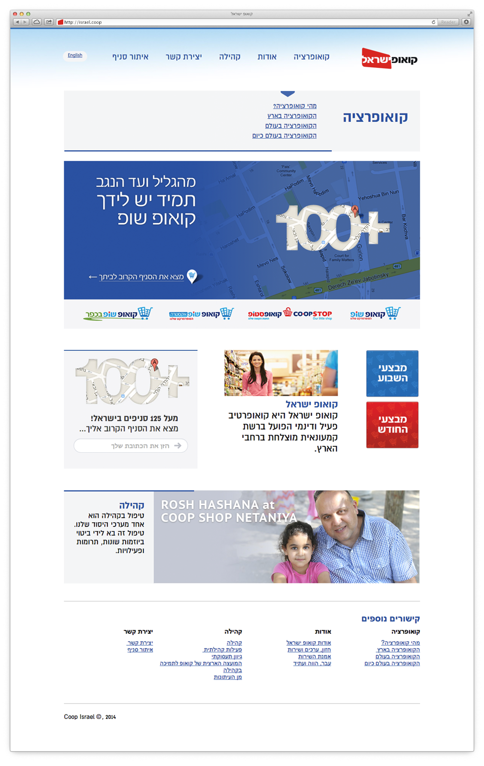 Building the Web Site for the Coop Israel Chain
