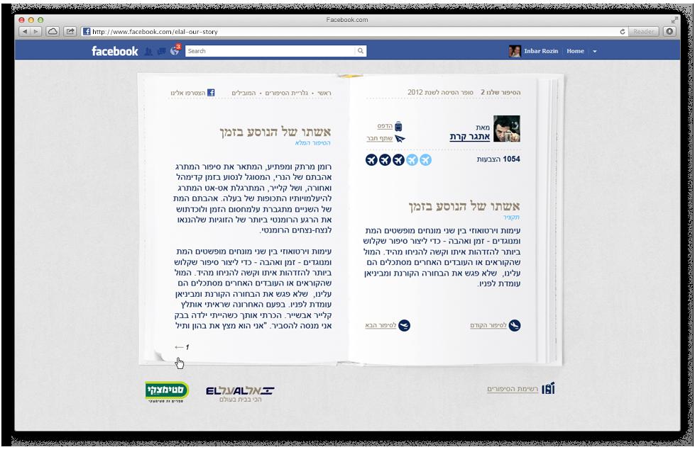 פיתוח אפליקציית פייסבוק לפעילות