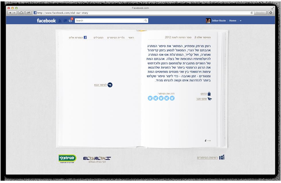EL-AL Facebook activity