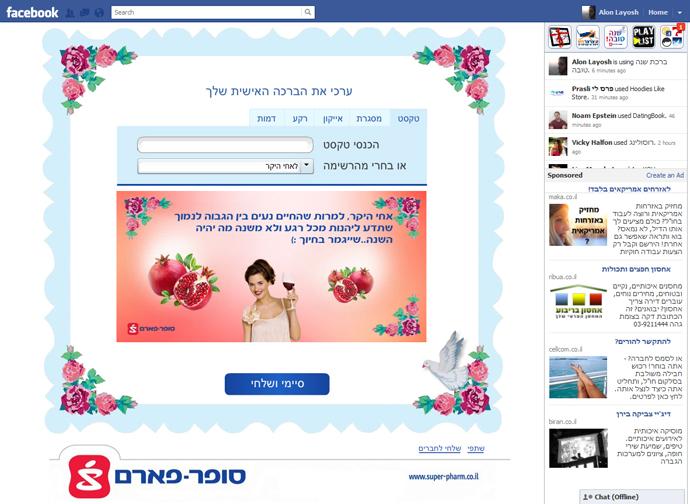 Create a greeting for Rosh Hashanah