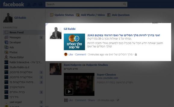 פוסט שיתוף של תוצאת המשתמש בפעילות The users could share their results with friends