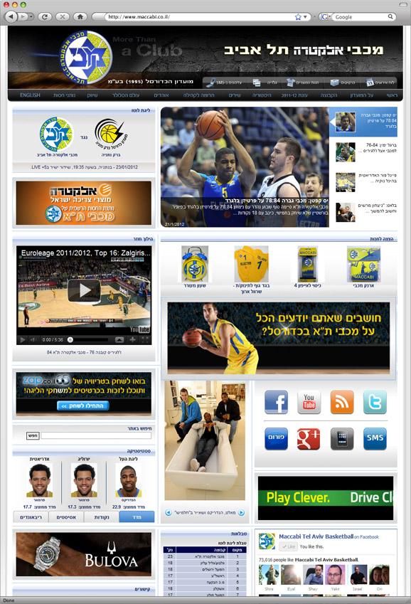 באנרים המפנים לעמוד האפליקציה מהאתר הרשמי של מכבי אלקטרה תל אביב Banners directing to app page fro Maccabi Electra official website